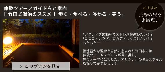 体験ツアー/ガイドをご案内【 竹田式湯治のススメ 】 歩く・食べる・浸かる・笑う。