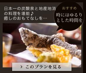 日本一の炭酸泉と地産地消の料理を堪能♪癒しのおもてなし